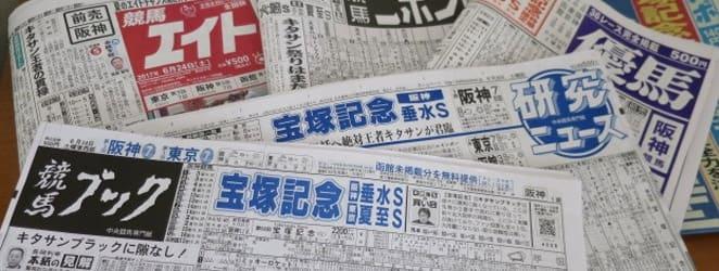 スポーツ新聞・競馬新聞
